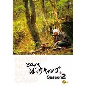 ヒロシのぼっちキャンプ Season2 下巻 Blu-ray [Blu-ray]|starclub