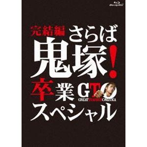 GTO 完結編〜さらば鬼塚!卒業スペシャル〜 [Blu-ray]|starclub