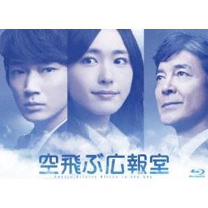 空飛ぶ広報室 Blu-ray BOX(Blu-ray)