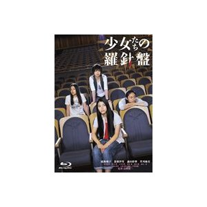 少女たちの羅針盤 [Blu-ray]|starclub