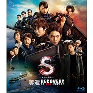 S-最後の警官- 奪還 RECOVERY OF OUR FUTURE 通常版Blu-ray [Blu-ray]|starclub