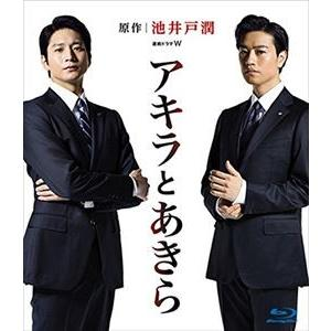 連続ドラマW アキラとあきら Blu-ray BOX [Blu-ray]|starclub
