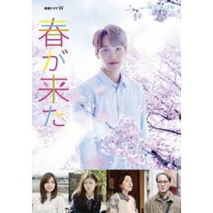 連続ドラマW 春が来た Blu-ray BOX [Blu-ray]|starclub