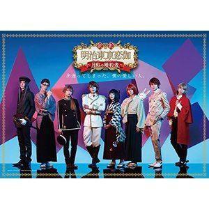 歌劇「明治東亰恋伽〜月虹の婚約者〜」Blu-ray [Blu-ray]|starclub