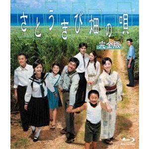 さとうきび畑の唄 完全版 Blu-ray [Blu-ray]|starclub