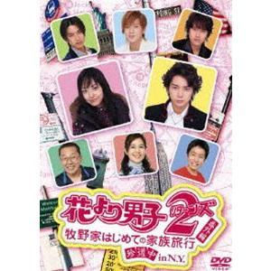 花より男子2(リターンズ)番外編 牧野家はじめての家族旅行 珍道中 in N.Y. [DVD]|starclub