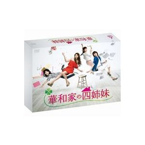 華和家の四姉妹 DVD-BOX [DVD]|starclub