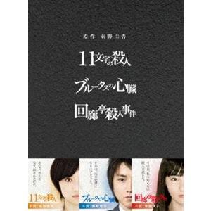 原作:東野圭吾 3作品 DVD-BOX「11文字の殺人」「ブルータスの心臓」「回廊亭殺人事件」 [DVD] starclub