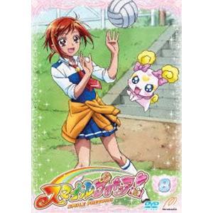 スマイルプリキュア♪ Vol.8 [DVD] starclub