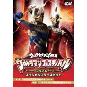 ウルトラマン THE LIVEシリーズ ウルトラセブン45周年記念 ウルトラマンフェスティバル 2012 スペシャルプライスセット [DVD] starclub