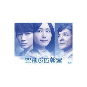 空飛ぶ広報室 DVD-BOX [DVD]|starclub
