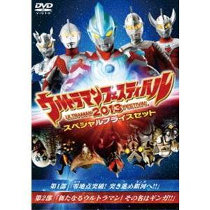 ウルトラマン THE LIVE ウルトラマンフェスティバル2013 スペシャルプライスセット [DVD] starclub
