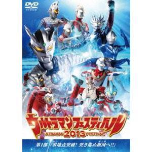 ウルトラマン THE LIVE ウルトラマンフェスティバル2013 第1部 零地点突破!突き進め銀河へ!! [DVD] starclub