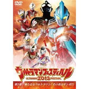 ウルトラマン THE LIVE ウルトラマンフェスティバル2013 第2部 新たなるウルトラマン!その名はギンガ!! [DVD]|starclub