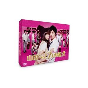 山田くんと7人の魔女 DVD-BOX [DVD] starclub