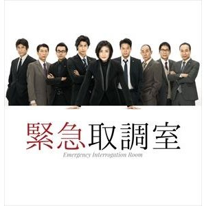 緊急取調室 DVD-BOX [DVD]|starclub