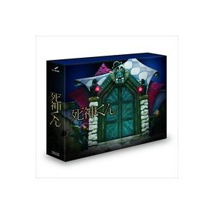 死神くん DVD-BOX [DVD]|starclub