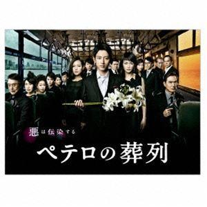 ペテロの葬列 DVD-BOX [DVD]|starclub