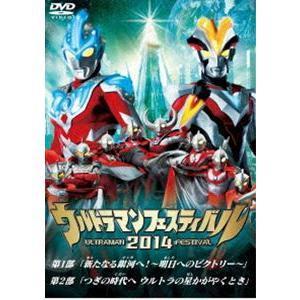 ウルトラマン THE LIVE ウルトラマンフェスティバル2014 スペシャルプライスセット [DVD]|starclub