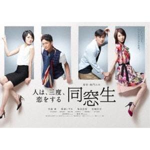 同窓生〜人は、三度、恋をする〜 DVD-BOX [DVD]|starclub