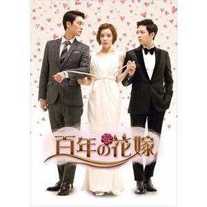 百年の花嫁 オフィシャルメイキングDVD 後編(DVD)