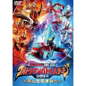 ウルトラマン THE LIVE ウルトラマンバトルステージ2014 あしたのきみへ [DVD] starclub