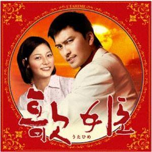 歌姫 DVD-BOX [DVD]|starclub