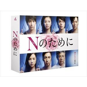 Nのために DVD-BOX [DVD]|starclub