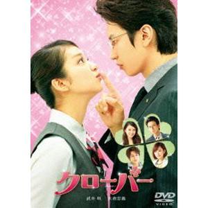 クローバー【通常版】DVD [DVD]|starclub