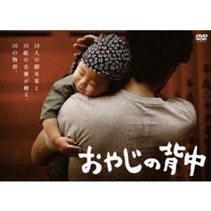 おやじの背中 DVD-BOX [DVD]|starclub