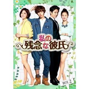 私の残念な彼氏 DVD-BOX2 [DVD]|starclub