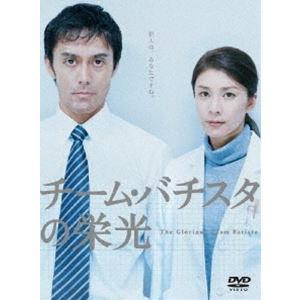 チーム・バチスタの栄光 [DVD]|starclub