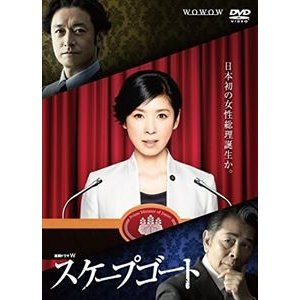 連続ドラマW スケープゴート [DVD]|starclub