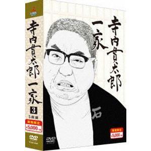 寺内貫太郎一家 期間限定スペシャルプライス DVD-BOX3 [DVD]