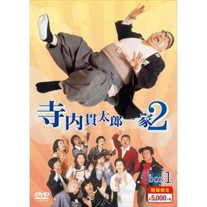 寺内貫太郎一家2 期間限定スペシャルプライス DVD-BOX1 [DVD]|starclub