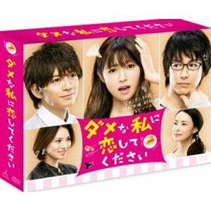 ダメな私に恋してください DVD-BOX [DVD]|starclub