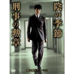 横山秀夫サスペンス「陰の季節」「刑事の勲章」 [DVD]|starclub