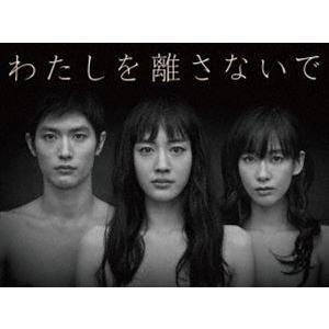 わたしを離さないで DVD-BOX [DVD]|starclub