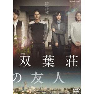 ドラマW 双葉荘の友人 [DVD]|starclub