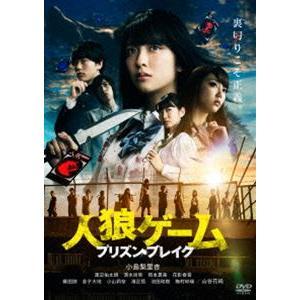 人狼ゲーム プリズン・ブレイク DVD [DVD] starclub