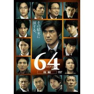 64-ロクヨン-後編 通常版DVD [DVD]|starclub