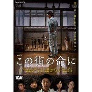 ドラマW この街の命に [DVD]|starclub