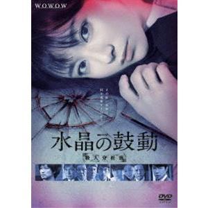連続ドラマW 水晶の鼓動 殺人分析班 [DVD]|starclub