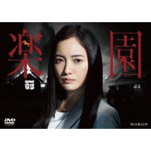 連続ドラマW 楽園 [DVD]|starclub