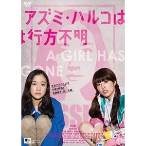 アズミ・ハルコは行方不明【DVD】 [DVD]|starclub