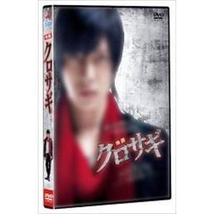 映画 クロサギ スタンダード・エディション [DVD]|starclub