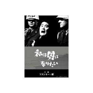 私は貝になりたい〈1958年TVドラマ作品〉 [DVD]|starclub