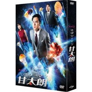 さぼリーマン甘太朗 DVD-BOX [DVD]