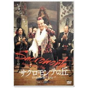 サクロモンテの丘 ロマの洞窟フラメンコ [DVD]|starclub