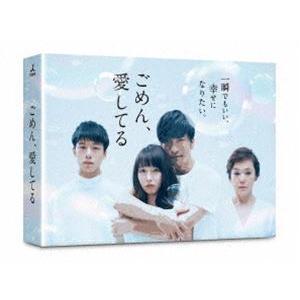 ごめん、愛してる DVD-BOX [DVD]|starclub